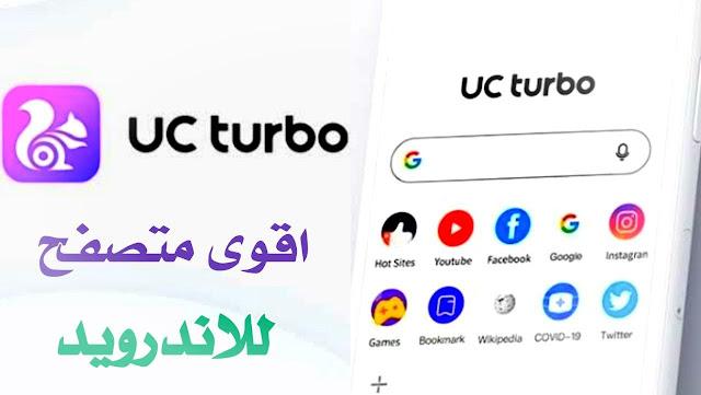 تحميل برنامج UC Turbo اقوى متصفح لجميع هواتف الاندرويد