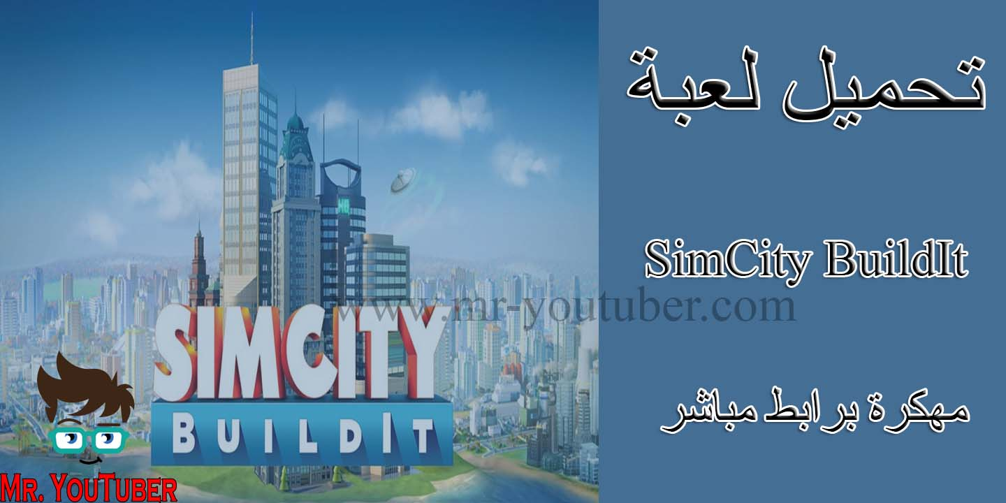 تحميل لعبة SimCity BuildIt مهكرة