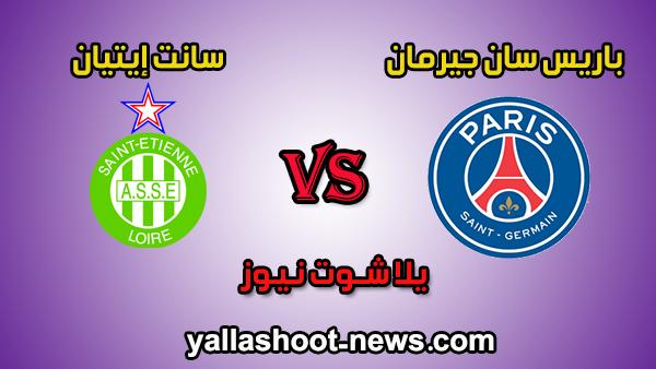 مشاهدة مباراة باريس سان جيرمان وسانت إيتيان مباشر Kora Live اليوم 8-1-2020 كأس الرابطة الفرنسية