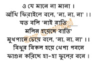 https://www.suronuragi.com/2021/04/o-je-mane-na-mana-lyrics.html