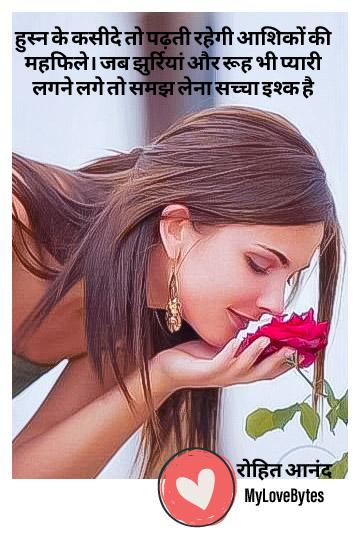 love shayari in hindi for girlfriend, romantic ishq shayari, most hot romantic shayari for girlfriend/wife