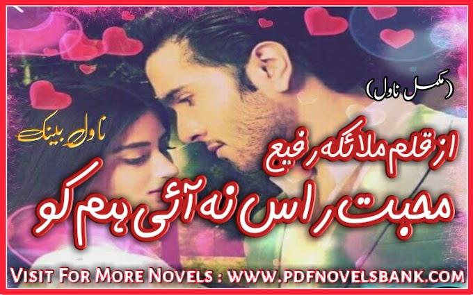 Mohabbat Raas Na Ai Hum Ko by Malaika Rafi Novel Complete Pdf Download