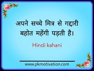 अपने सच्चे मित्र से गद्दारी बहोत महेंगी पड़ती है। Bacchon ki kahani. Hindi story.
