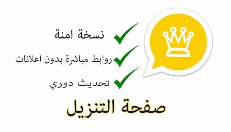 تطبيق واتس اب الذهبي WhatsApp Gold