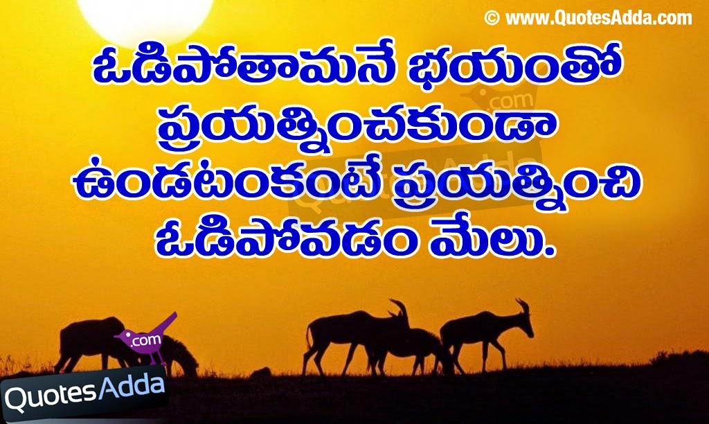 Pictures Of Telugu Quotes On Life In Telugu Language Wwwkidskunst