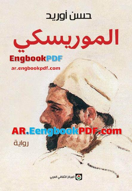 تحميل رواية الموريسكي PDF حسن أوريد 2019