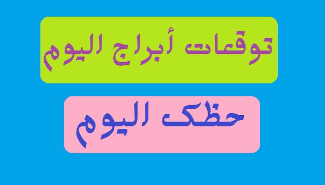 abraj alyawm توقعات أبراج اليوم الأثنين 7 اكتوبر / 2019 وتوقعات حظك اليوم الأثنين 7-10-2019