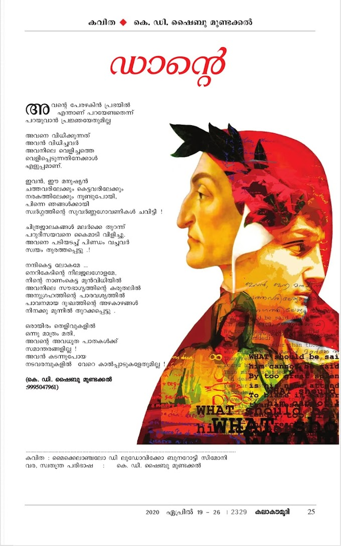DANTE' - an adorable work of art by our esteemed Director, K D Shybu Mundackal on Kalakaumudi weekly