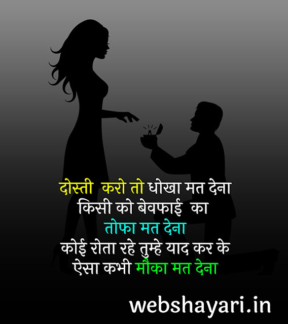 love dosti shayari in hind लव दोस्ती शायरी स्टेटस हिंदी  image download