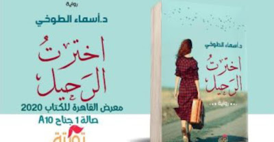 """رواية """"اخترت الرحيل"""" للمؤلفة أسماء الطوخى عن دار تويتة"""