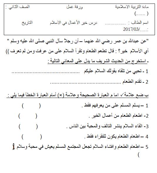 مجموعة أوراق عمل التربية الإسلامية للصف السابع الفصل الثالث 1442