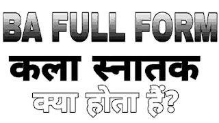 BA FULL FORM