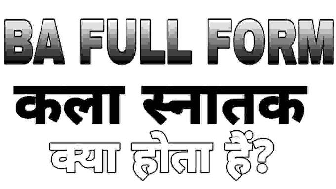 BA Full Form in Education Hindi में जाने । What is Full Form of BA?