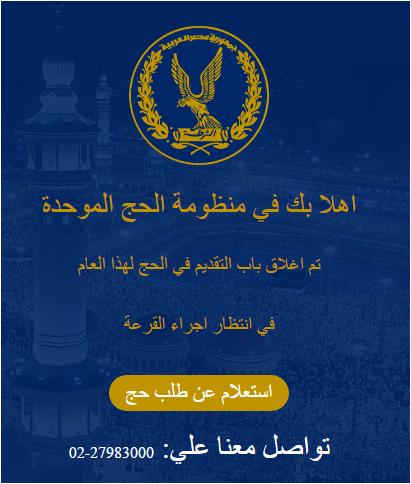 ألإستعلام عن نتيجة قرعة الحج 2017 | وزارة الداخلية Hij.moi.gov.eg