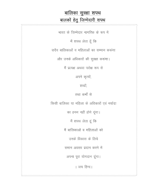 balika suraksha sapath - रक्षा बंधन के दिन बालकों,तथा माता-पिता द्वारा ली जाने वाली जिम्मेदारी शपथ देखें