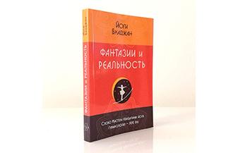 книга Фантазии и реальность, Йоги Бхаджан
