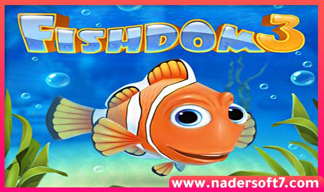 تحميل لعبة الذكاء fishdom 3 كاملة مجانا