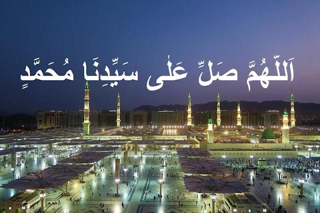 Allahumma shalli 'ala sayyidina Muhammad' (اللهم صل على سيدنا محمد)