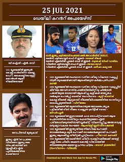 Daily Malayalam Current Affairs 25 Ju1 2021