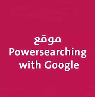 advanced-power-searching-with-google
