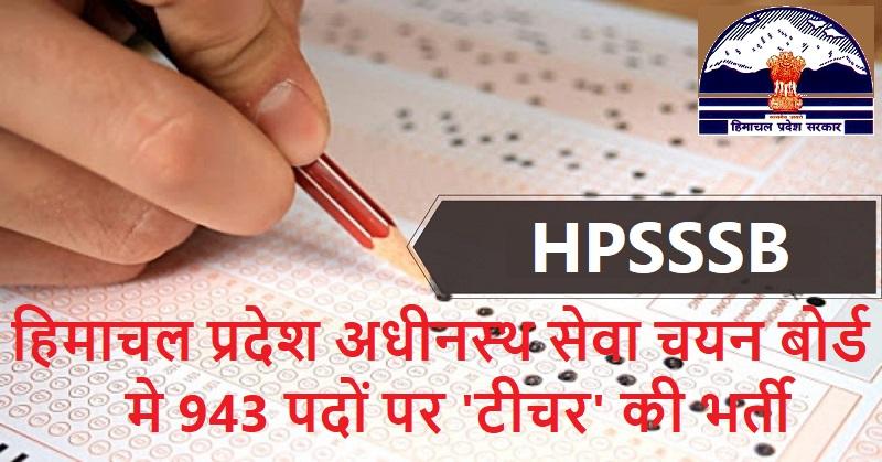 HPSSSB Free Job Alert 2020