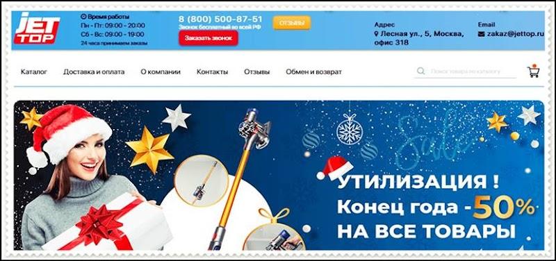 Мошеннический сайт jettop.ru – Отзывы о магазине, развод! Фальшивый магазин