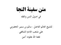 Belajar Fiqh dari Kitab Matan Safinah al-Najah