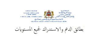 بطائق الدعم والاستدراك في اللغة العربية والفرنسية والرياضيات لجميع المستويات -إعداد أكاديمية الشرق