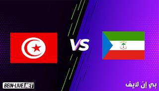 مشاهدة مباراة تونس وغينيا بث مباشر اليوم بتاريخ 04-09-2021 في تصفيات كأس العالم