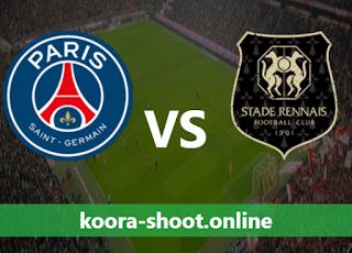 بث مباشر مباراة رين وباريس سان جيرمان اليوم بتاريخ 09/05/2021 الدوري الفرنسي