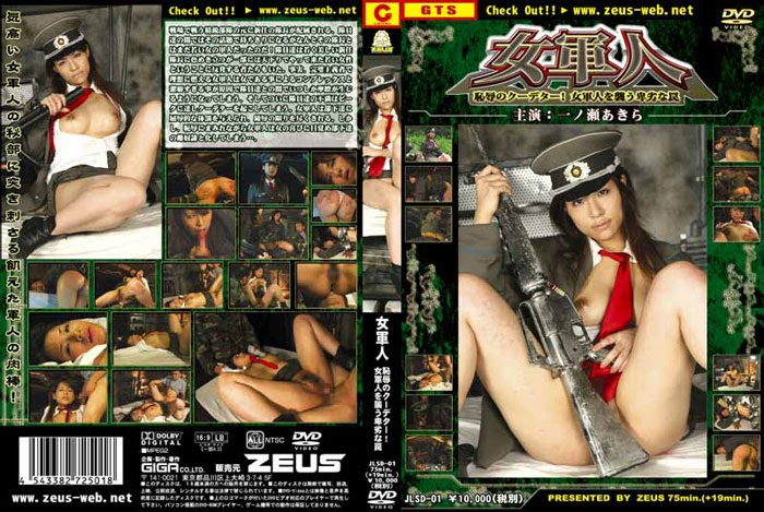 JLSD-01 Feminine Common Vol.01