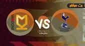 مشاهدة مباراة ميلتون كينز دونز وتوتنهام بث مباشر بتاريخ 28-07-2021 في مباراة ودية