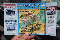 潮風號、閼門海峽隧道、下關、乘關門汽船回門司港 Mojiko Kyushu