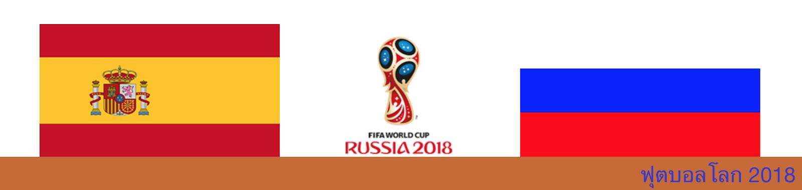 ดูบอลสด วิเคราะห์บอล ฟุตบอลโลก ระหว่าง สเปน vs รัสเซีย