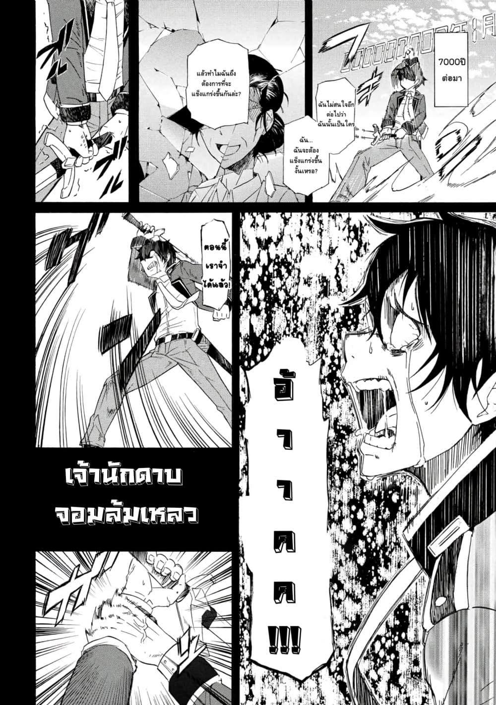 อ่านการ์ตูน Ichioku-nen Button o Renda Shita Ore wa Kizuitara Saikyou ni Natteita ตอนที่ 1.3 หน้าที่ 8
