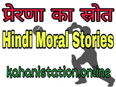 प्रेरणा का स्रोत Moral Stories In Hindi For Class 8