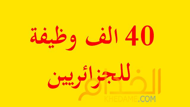 """40 ألف """"وظيفة"""" للجزائريين بكندا"""