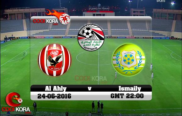 مشاهدة مباراة الإسماعيلي والأهلي اليوم 24-6-2016 في الدوري المصري