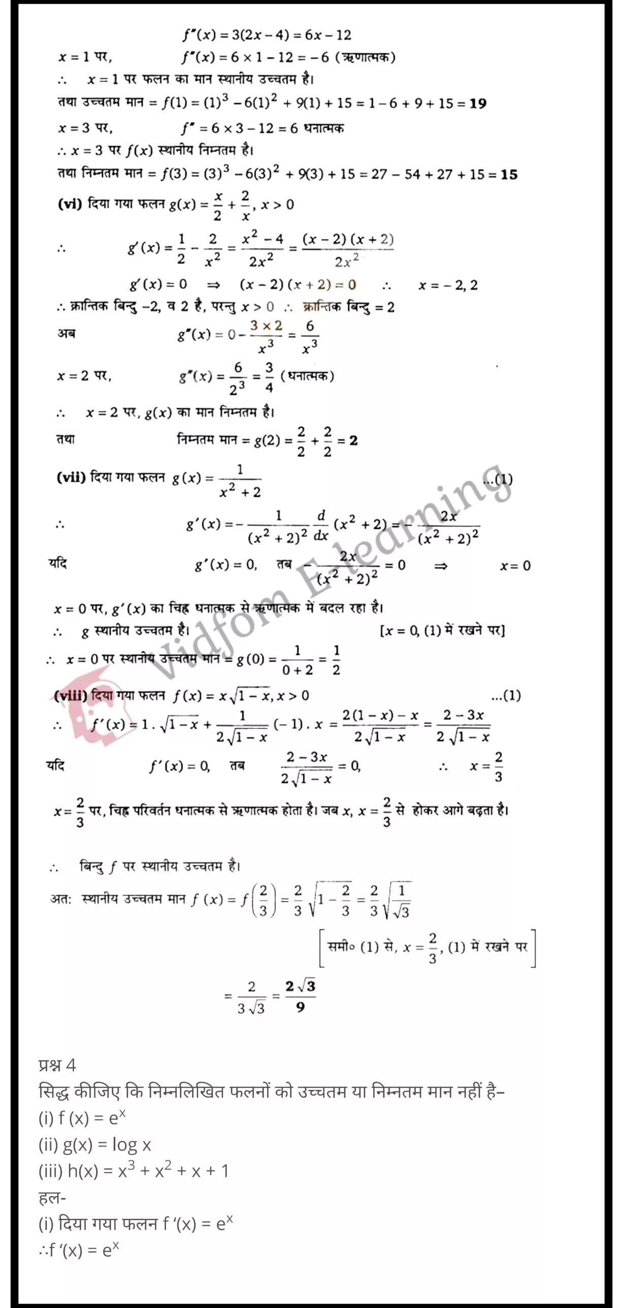 class 12 maths chapter 6 light hindi medium 41