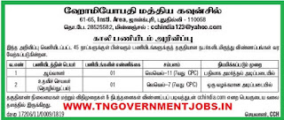 cchindia-recruitment-tngovernmentjobs