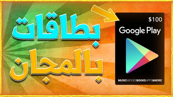بطاقات جوجل بلاي Carte google play بالمجان إشحن ألعابك