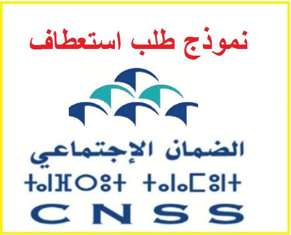 نموذج طلب استعطاف الضمان الاجتماعي CNSS