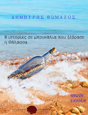 """""""8 Ιστορίες σε μπουκάλια που ξέβρασε η θάλασσα"""" το πρώτο βιβλίο του Θεσπρωτού συγγραφέα Δημήτρη Θωμάζου"""