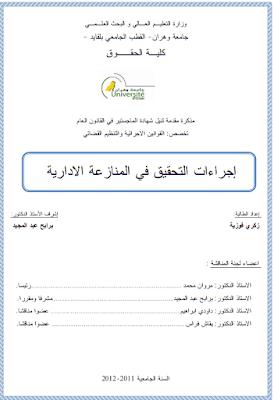 مذكرة ماجستير: إجراءات التحقيق في المنازعة الادارية PDF