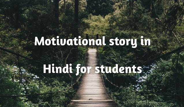 Hindi motivational story for students