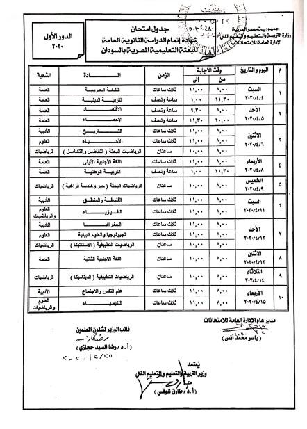حصريا جدول امتحانات الثانويه العامه بالسودان ( اجيال الاندلس )