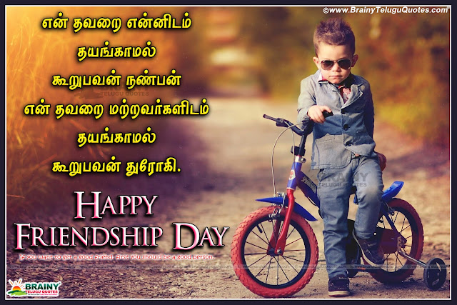 Here is 2019 Tamil friendship day quotes messages,2019 Friendship Day Tamil Date in India is August 8th,Tamil Friendship Day 2019 Quotes Images,2019 Happy Friendship Day wishes Online,Best Tamil Happy Friendship Day 2019 Quotes Images, Nice Friendship Day Tamil quotations, Friendship Day Tamil Greetings, Best Tamil Friendship Day Greetings wallpapers, Beautiful Tamil Friendship day messages.