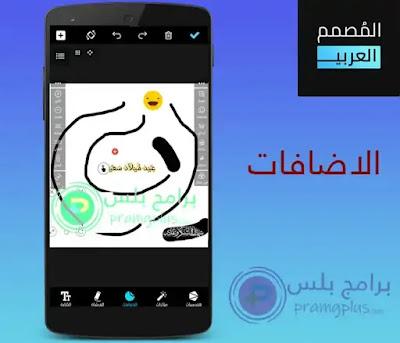 إضافات تطبيق المصمم العربي