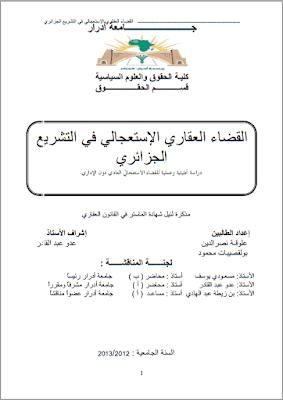 مذكرة ماستر: القضاء العقاري الإستعجالي في التشريع الجزائري PDF