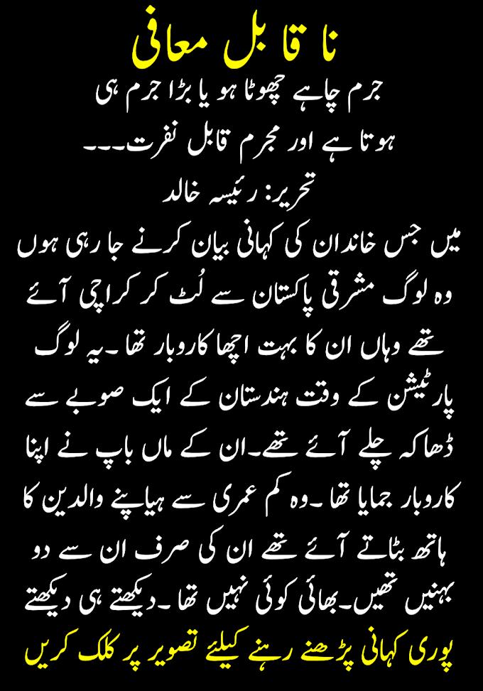 Urdu kahani Na Qabel e Mafee | Urdu sachi kahaniyan | Urdu kahaniyan اردوسچی کہانی ناقابل معافی